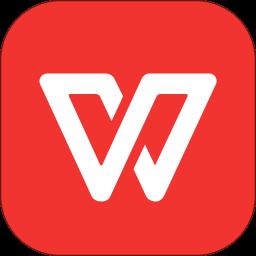 WPS Office直装高级版