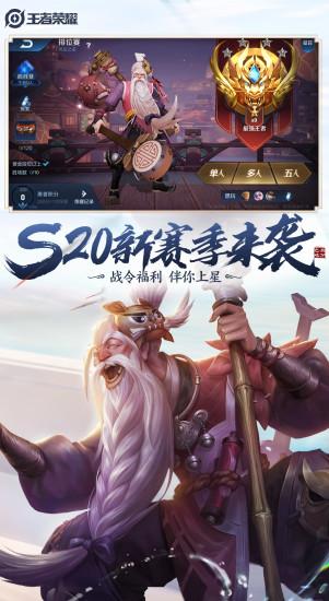 王者荣耀游戏安卓版