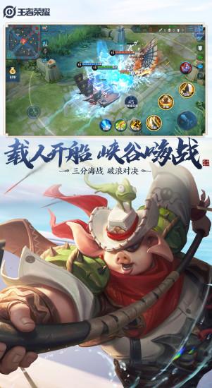 王者荣耀游戏手机版