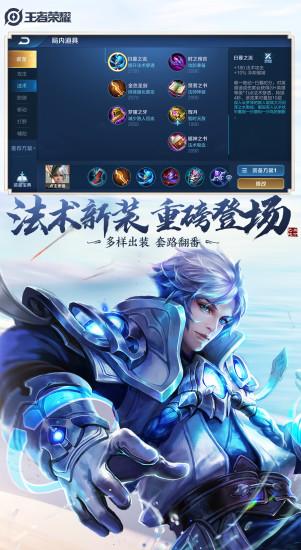 王者荣耀游戏安卓版下载