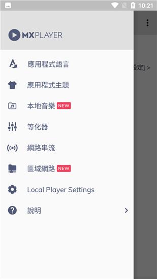 MX Player直装高级版安卓