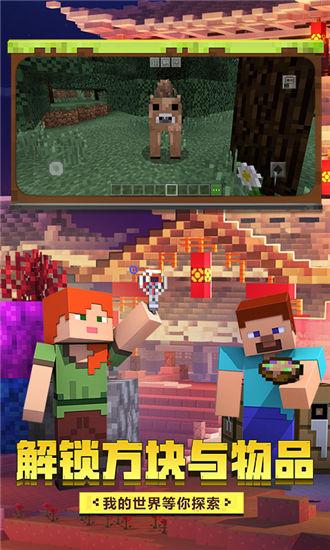 我的世界游戏苹果版