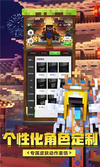 我的世界游戏安卓版下载