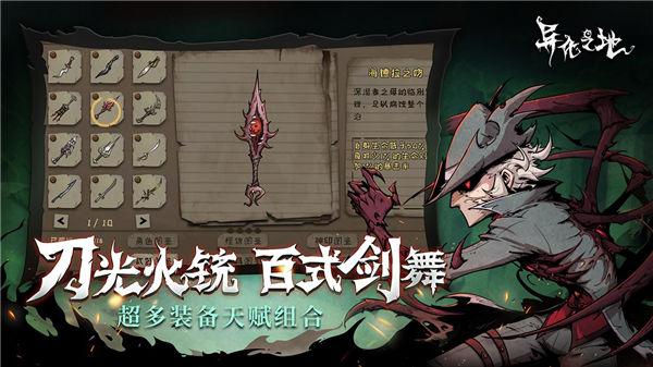 异化之地游戏安卓版下载