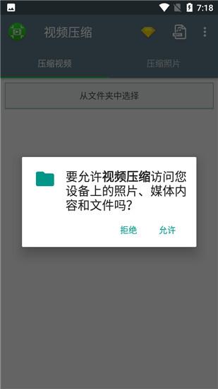 视频格式转换器免费破解版下载