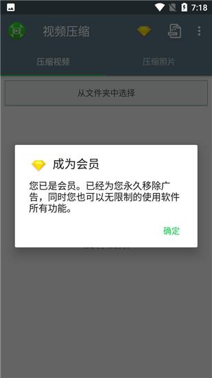视频格式转换器免费破解版软件