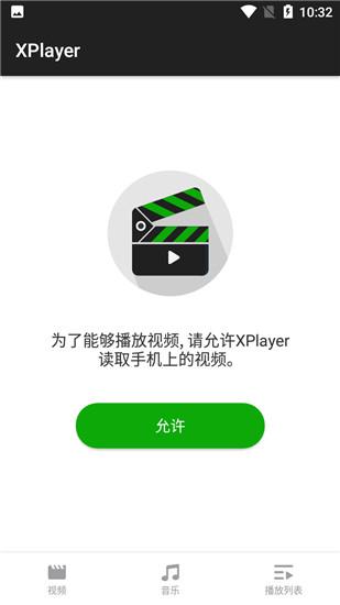 X Player万能播放器下载