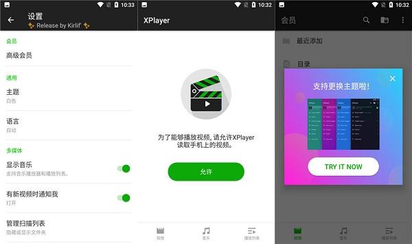 X Player万能播放器