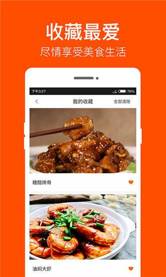 家常菜去广告版app