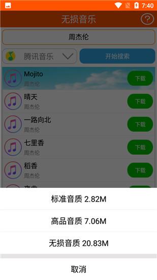 无损音乐免vip会员版app