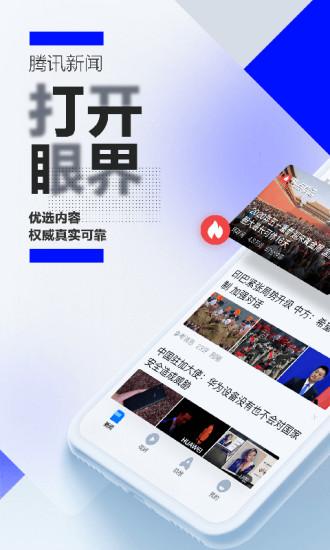 腾讯新闻安卓版