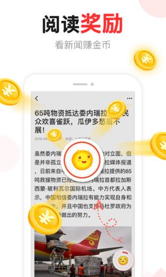 东方头条app