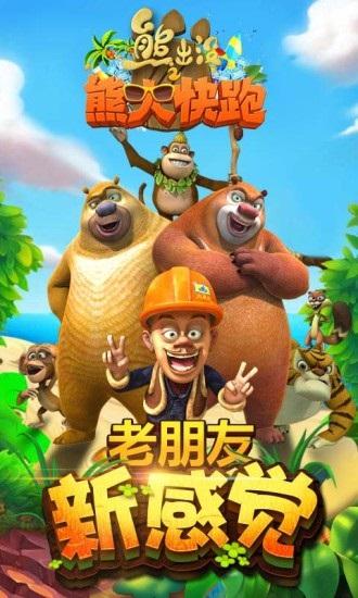 熊出没之大熊快跑安卓版
