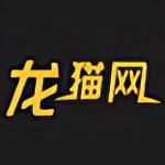 龙猫网最新官网