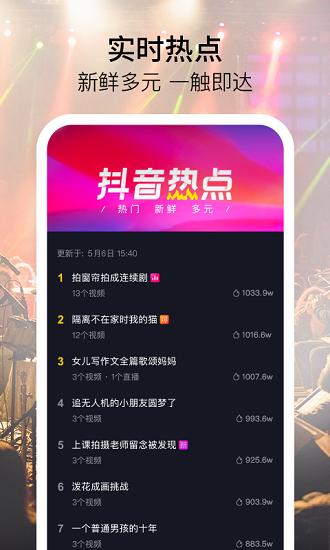 抖音最新版本app