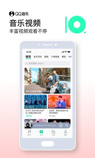QQ音乐最新版APP