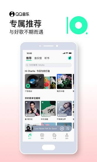 QQ音乐最新版软件