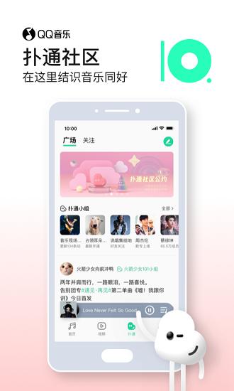 QQ音乐最新版安卓版