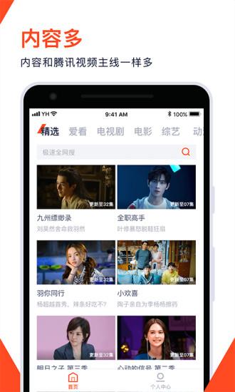 腾讯视频极速版手机版