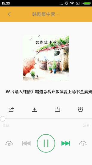 韩剧TV免费版app