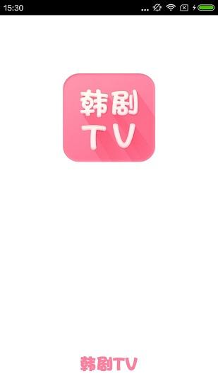 韩剧TV免费版app下载