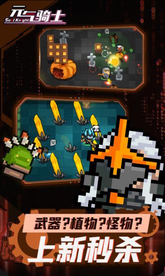 元气骑士适用于手机游戏