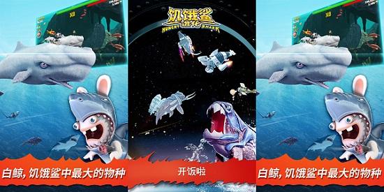 饥饿鲨进化版下载