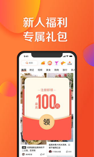 大众点评最新版app
