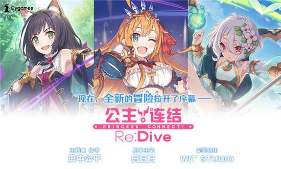 公主连结Re:Dive适用于手机游戏