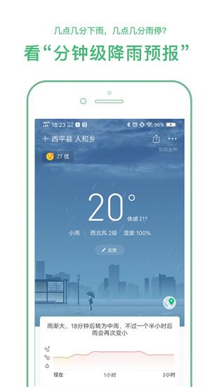 彩云天气精简版app下载