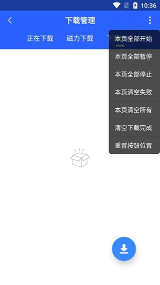 快下载最新版app