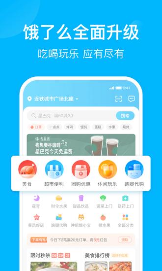 饿了么app手机版