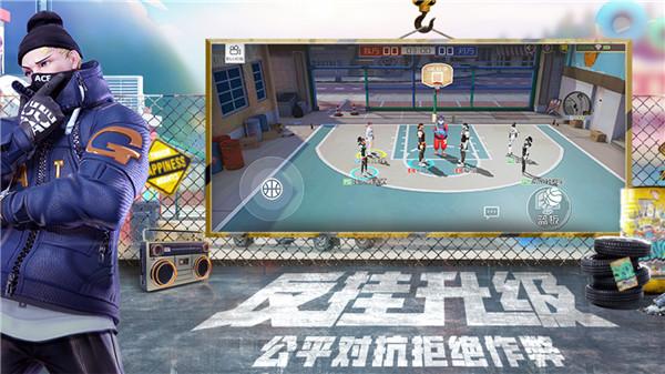 街篮2游戏下载