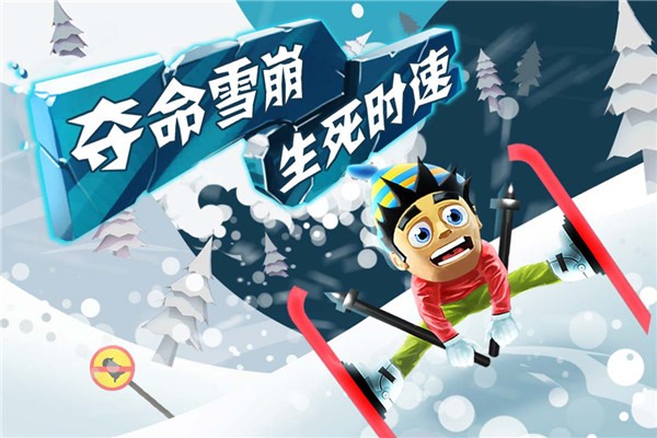 滑雪大冒险下载