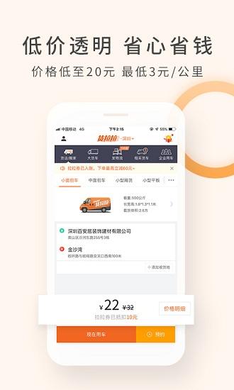 货拉拉app最新版