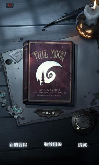 月圆之夜破解版游戏