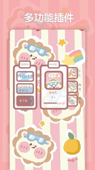 小妖精美化app手机版