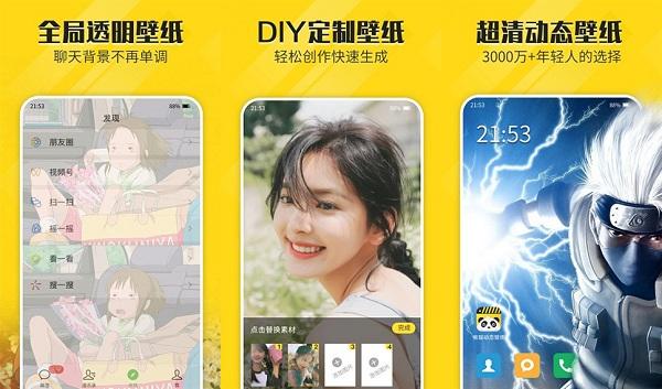 熊猫动态壁纸app下载
