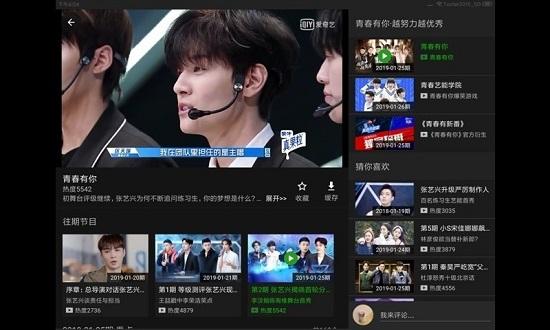 爱奇艺HD下载