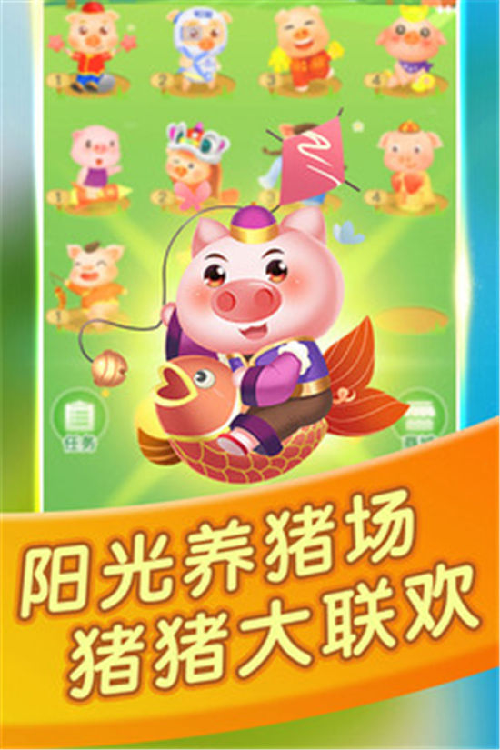 阳光养猪场安卓版
