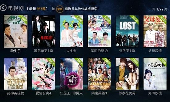 爱奇艺TV软件