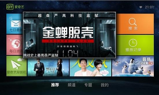 爱奇艺TV苹果版