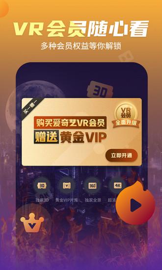 爱奇艺VR手机版