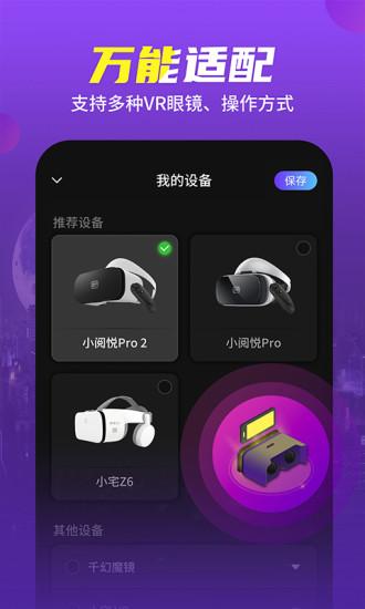 爱奇艺VR软件