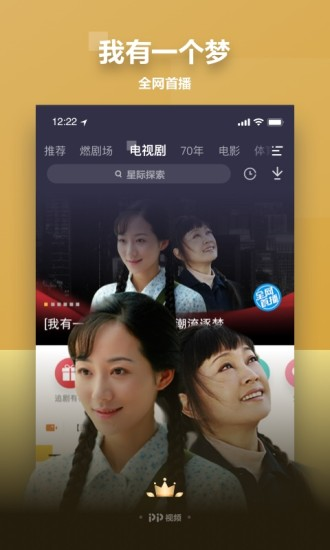 PP视频iOS版
