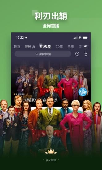 PP视频手机软件