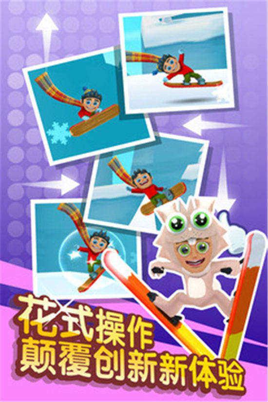 滑雪大冒险2安卓版