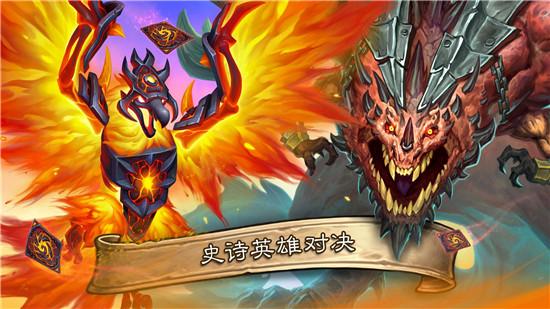 炉石传说手机游戏