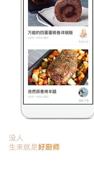 下厨房app最新版