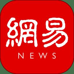 网易新闻v 71.1